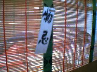 2003年08月01月 京都: 物忌み中